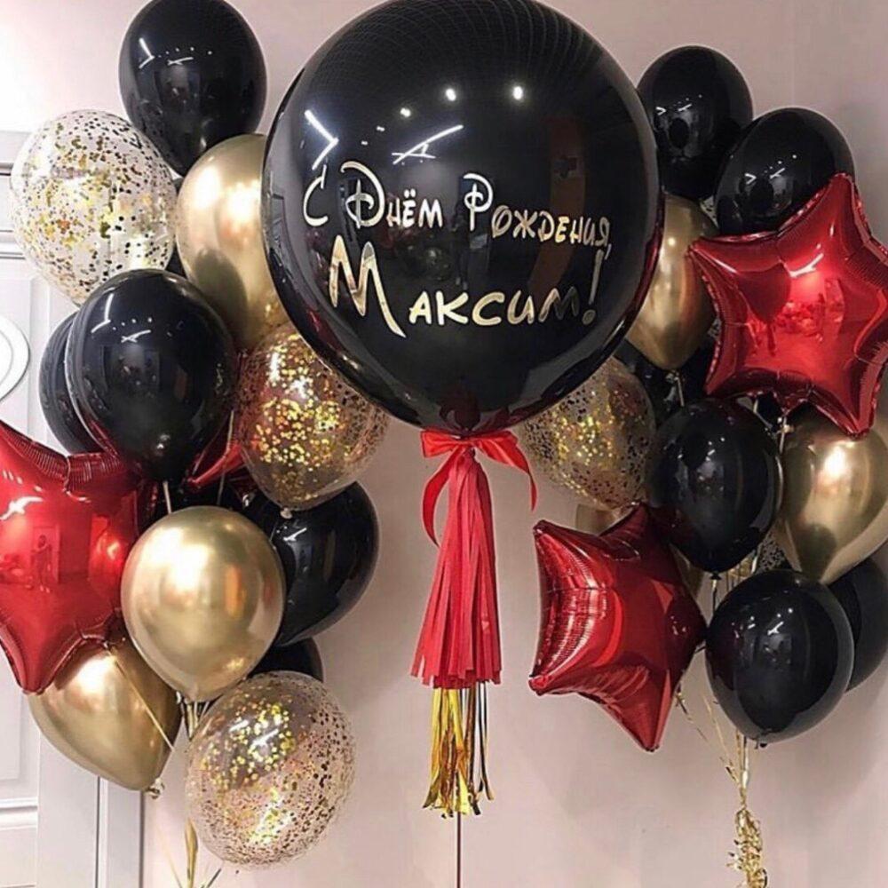 поздравления мужу с 44 летием из шариков оформление теряет честь, сверх